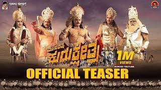 Kurukshetra Official Teaser 2019 | Munirathna | Darshan, Nikhil Kumar | Harikrishna | Naganna