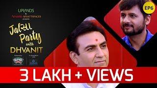 Jalsa Party With Dhvanit – E6: Dilip Joshi | Jethalal of Tarak Mehta Ka Ooltah Chashmah