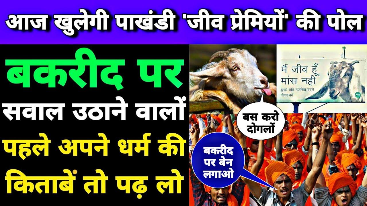 मैं जीव हूँ मांस नहीं,कहने वालों को मुंहतोड़ जवाब, देखो हिन्दू धर्म की किताबों में क्या-क्या लिखा हैं