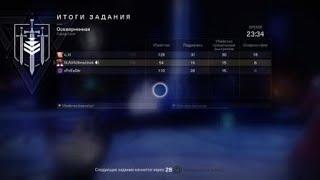 Destiny 2_налет Одержимая ведьма