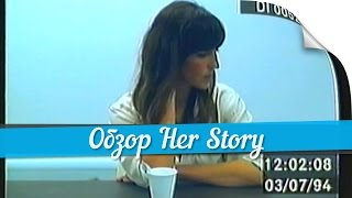 ► Обзор Her Story