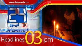 News Headlines | 3:00 PM | 31 March 2018 | 24 News HD