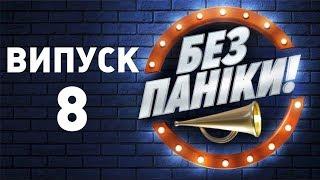 Слава Камінська, секс без документів, прес-конференція Януковича | Без паніки (Випуск 8)