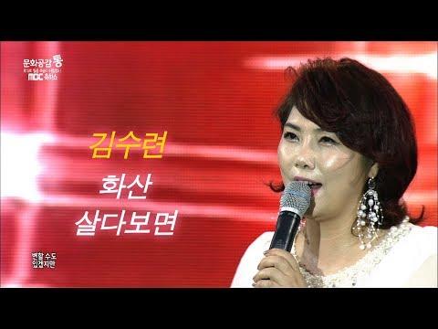 김수련 - 화산 + 살다보면 (순천 월등복숭아축제 2018)