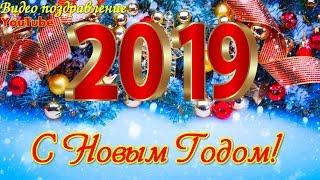 С НОВЫМ 2019 ГОДОМ! Красивое видео поздравление  Видео открытка