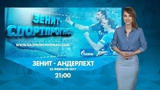«Зенит» — «Андерлехт»: прогноз погоды на матч