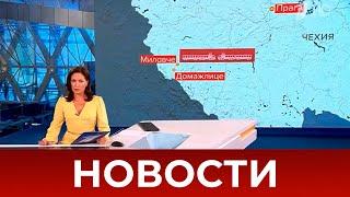 Выпуск новостей в 12:00 от 04.08.2021