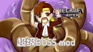 當個創世神 minecraft 籽岷的1 8模組介紹 超級boss mod
