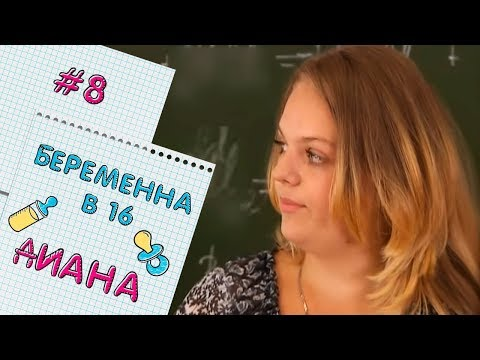 Беременна в 16 русская версия на русском новые серии