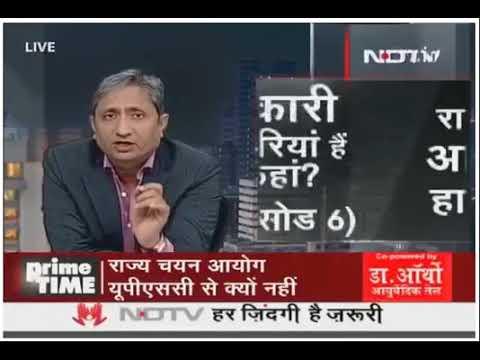 Ravish Kumar /Bihar Government Jobs /Latest 2018/बिहार सरकारी नौकरी धोखा