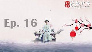 Story of Yanxi Palace - Épisode 16 (VOSTFR)