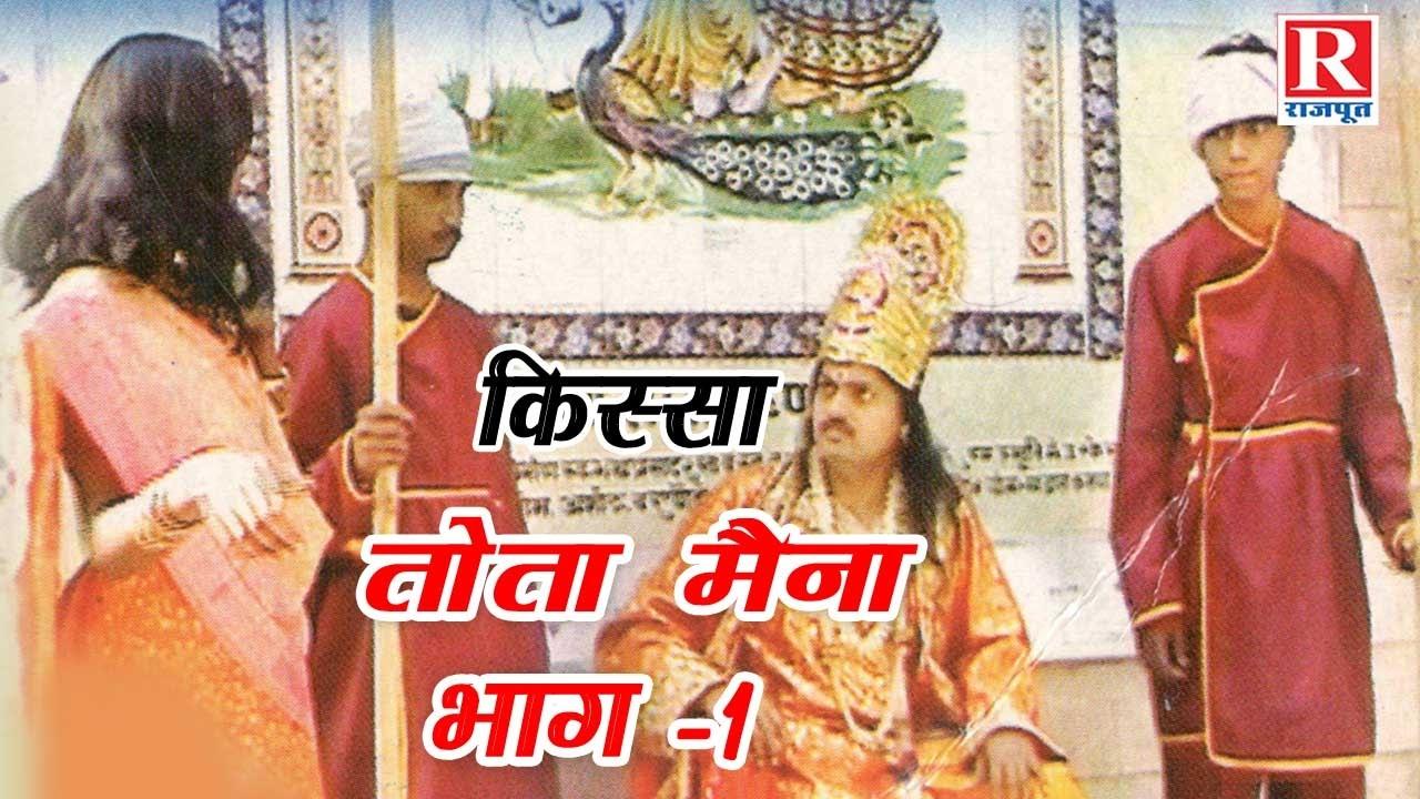 Kissa - Tota Maina ( Bewafa Aurat ) Part 1 - Brijesh Kumar Shastri