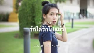 รักได้รักไปแล้ว - Four Mod | Cover ออม