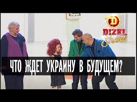 Видео, Что ждет Украину в будущем  Дизель Шоу  выпуск 4, 11.12