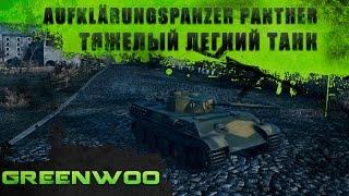 Aufklärungspanzer Panther. Тяжёлый лёгкий танк.