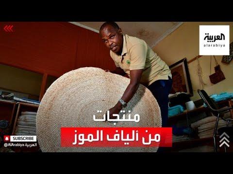 في أوغندا منتجات تصنع من ألياف الموز  - نشر قبل 6 ساعة