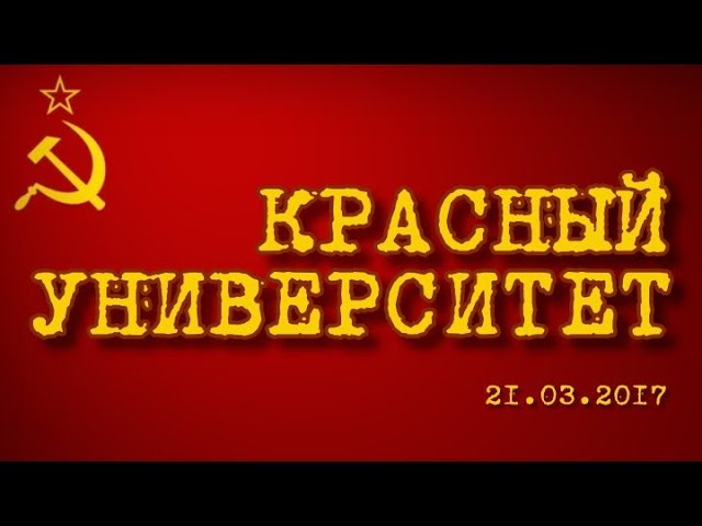 Красный университет 21.03.2018 (часть 1)
