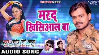 Pramod Premi Yadav NEW लोकगीत 2018 Marad Khisiyail Ba Pramod Premi Yadav Bhojpuri Hit Songs