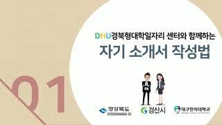 DHU취업길라잡이1탄_성장과정 작성법♥️