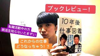 こんにちは!MasaHikoです〜! 今回紹介する本は、「10年後の仕事図鑑」...
