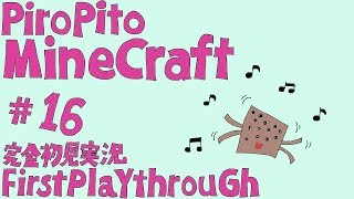 PiroPito First Playthrough of Minecraft #16