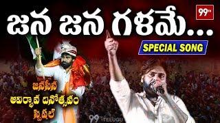 జన జన గళమే.. | Jana Jana Galame FULL HD  Song | Janasena 5th Formation Day Special ¦ 99TV Telugu