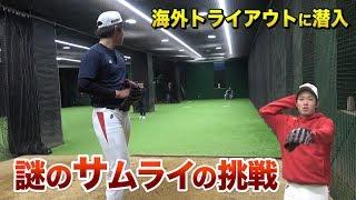 謎の日本人投手が海外のトライアウトに挑戦!潜入★