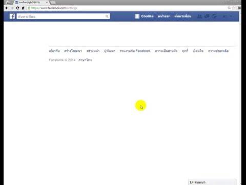การเปิดติดตามเฟสบุ๊คง่ายๆด้วยตัวเอง