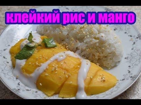 клейкий рис и манго ข้าวเหนียวมะม่วง mango and sticky rice