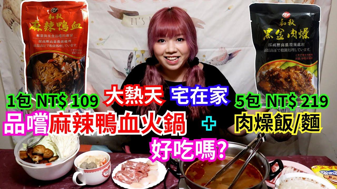 [移民台灣] 台灣人新生活#6 品嚐和秋美食 麻辣鴨血+黑金肉燥