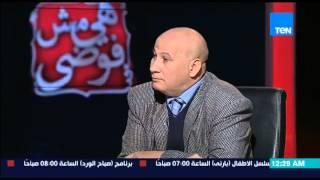 هي مش فوضي - د/ عمرو التلبانى....هعمل الخير بعد كدة بس فى حدود والى ميضرنيش