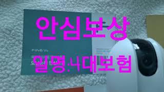 홈CCTV 파인뷰 K30 Pro 안심보상 대박쿠폰