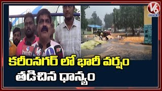 Heavy Rain Damages Crops In Karimnagar  Telugu