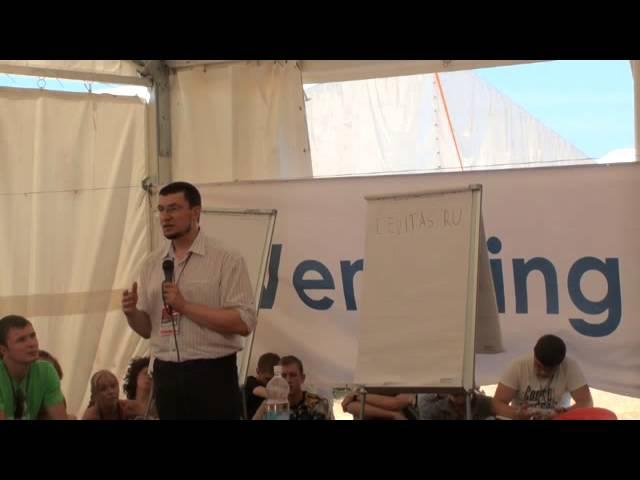 Отладка бизнес процессов и работы персонала | Александр Левитас | Лекториум
