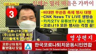 3 김두형회장 한가위 영상편지 제공 한국코로나퇴치운동시…