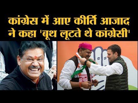 Congress में शामिल होकर Kirti Azad ने दिया विवादित बयान l The Lallantop