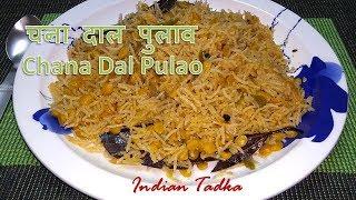 Chana Dal Pulao recipe | kabuli khichdi recipe | Quick Chana Dal Pulav Recipe|Indian Tadka