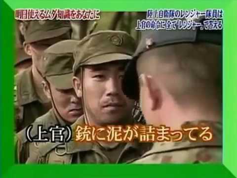 トリビアの泉『陸上自衛隊のレンジャー隊員は上官の命令に全てレンジャーで答える』