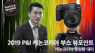 [비디오노트] 2019 서울국제사진영상전(P&I…