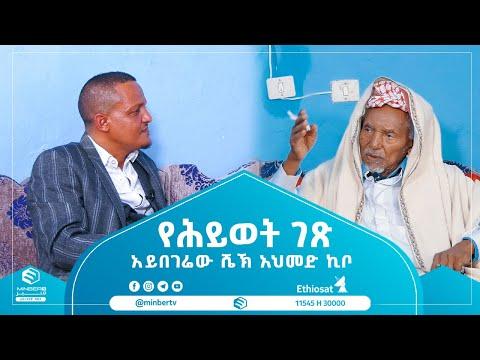 Shekh Ahmad Kibo - አይበገሬው ሼኽ አህመድ ኪቦ || የሕይወት ገጽ || #MinberTV