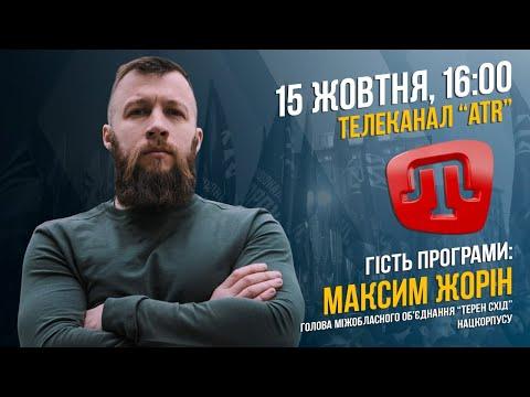 "Максим Жорін в ефірі телеканалу ""ATR"" | НацКорпус"