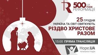 �������� ���� Різдвяний концерт на Європейській площі. Live ������