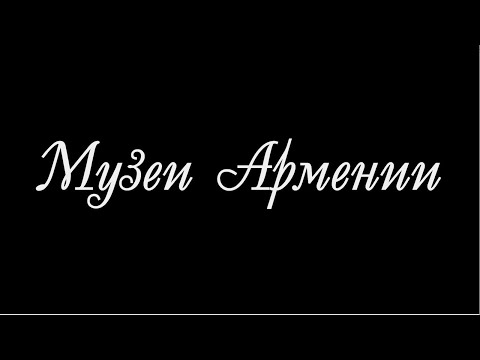 Музеи Армении (К международному  Дню музеев)