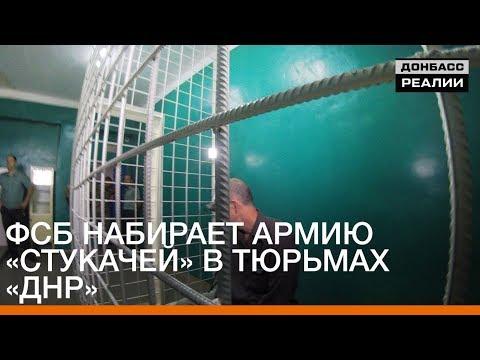 ФСБ набирает армию «стукачей» в тюрьмах «ДНР» | Донбасc.Реалии