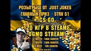 Розыгрыш CS-GO (+ 20 игр steam) / Розыгрыш STRV S1 + 3000 золота!