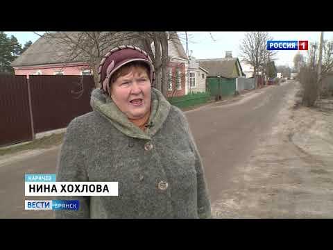 Улицу Рабочую в Карачеве требуют отремонтировать местные жители