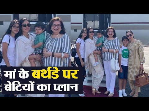 Kareena Kapoor, Taimur Ali Khan and Karisma Kapoor join Babita for birthday outing | FilmiBeat Mp3