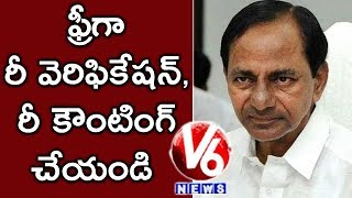 CM KCR Orders Free Re-Verification And Recounting Of Answer Sheets Of All Failed Students | V6 News