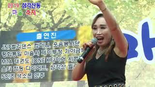 가수최금실#반갑습니다#삼각산동마을축제#20191006
