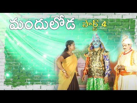 Mandaloda  ll Appalnaidu Burrakatha ll Folk Songs ll Musichouse27